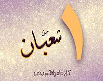شهر شعبان sha'ban month hijri