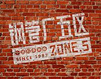 钢管厂五区 ZONE.5