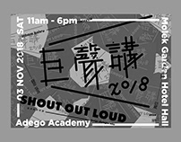 SHOUT OUT LOUD 2018