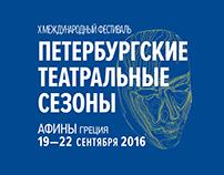 Петербургские Театральные Сезоны