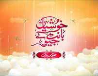 EID Title 2018