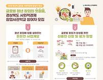동양대학교 - 2019 혁신적 글로벌 사회적경제 창업가 육성 (2019)