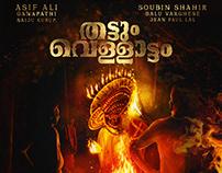Thattum Vellatam Movie