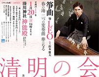 Seimei no Kai vol. 1 第1回清明の会