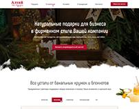 Landing Page Натуральных подарков из Горного Алтая