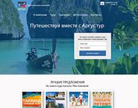 "Дизайн сайта для туркомпании ""Аргыс тур"""