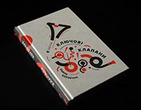 Book cover Pavlo Korobchuk «Kliuchovi Klapany»