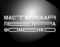 Masterskaya Petra Fomenko
