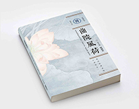 曲院风荷/书籍设计Quyuanfenghe / Book design