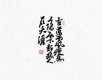 Chinese calligraphy,中国书法,字体设计