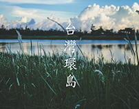 A Book About Traveling Around Taiwan