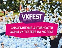 Оформление активности VK Testers на VK Fest