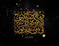 Famous Arabic Calligraphy Quotes