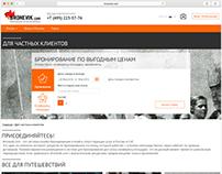 «Броневик» — Страница «Для частных клиентов»