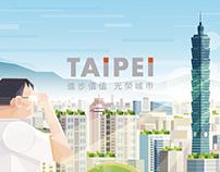 進步價值,光榮城市|2017臺北市政府市政成果報告