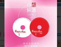 洪百慧紀念專輯視覺企劃 album vision design / promotion