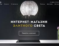 Интернет-магазин iSvet