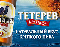 Teterev Strong Beer Key visuals