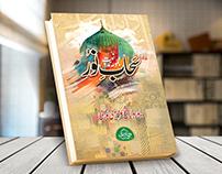 Sahab e Noor (Book)