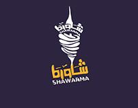 شاورما
