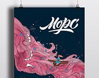 Poster for international festival of book illustration