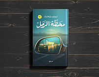 Al-Raml Station (Novel Cover)