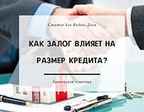 """Кредитная организация ООО """"МБК"""""""
