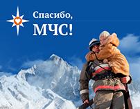 Сайт благодарностей спасателям МЧС России