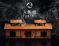 大阪樓|產品開發、包裝設計 | TABACO Taiwan Incense Product Design /
