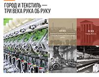 Презентация города Вичуга в Сколково