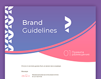 Brand Guidelines / Playrium ICO