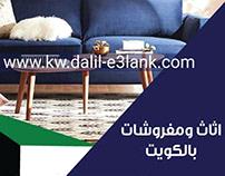 اثاث ومفروشات الكويت
