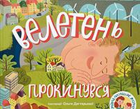 """Children's book """"Giant Awakens"""""""
