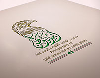 Logo Design - تصميم شعارات بابوظبي