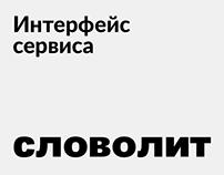 Интерфейс сервиса Словолит
