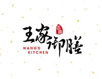 Wang's Kitchen (王家御膳) Identity