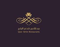 شعار مطعم قصر الرتم مع التنفيذ