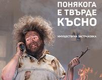 ZAD Bulgaria property insurance creative concept