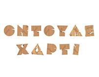 Flute Corrugated Paper _Typeface Design