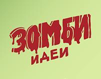 Зомби идеи: промо к серии лекций