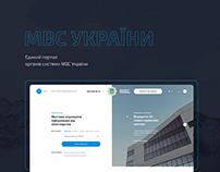 Ministry of Interior of Ukraine