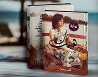 Book Cover ( Novel)
