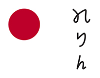 New Japanese writing system 新日語書寫系統