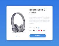 【每日一作】Beats Solo购买界面UI