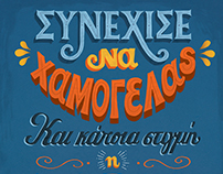 """Synexise na xamogelas"" (Lettering a Greek song)"