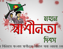 26th March - Independence Day of Bangladesh