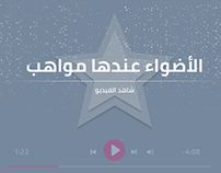 Aladwaa Talent Page