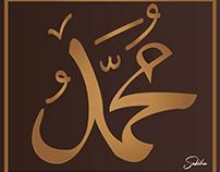 Muhammad Calligraphy