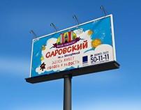 Добрая и теплая реклама ЖК «Саровский»