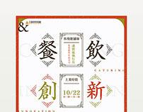 CYCU Creative Office |【餐飲創新服務】Poster Design